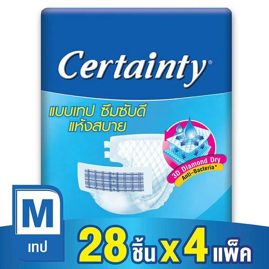 Certainty ผ้าอ้อมผู้ใหญ่แบบเทป ไซส์ M 28 ชิ้น (ลัง 4แพ็ค-112ชิ้น)