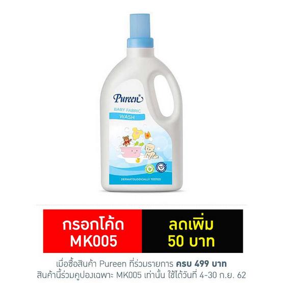 Pureen น้ำยาซักผ้า เนเชอรอลแคร์ 900 ml