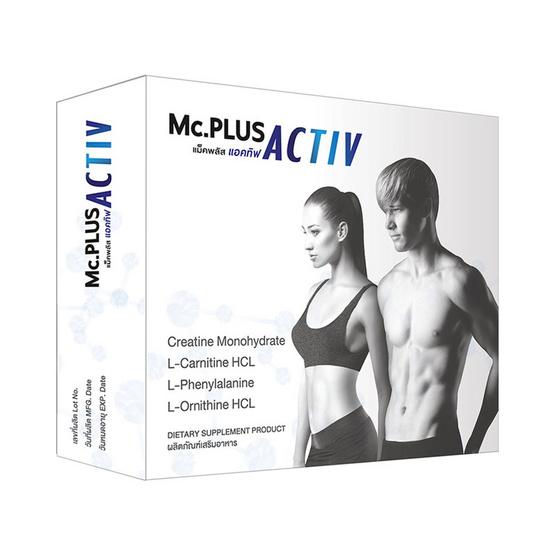 Mc.plus ผลิตภัณฑ์เสริมอาหารควบคุมน้ำหนัก แม็คพลัส แอคทิฟ บรรจุ 20 เม็ด 1 กล่อง