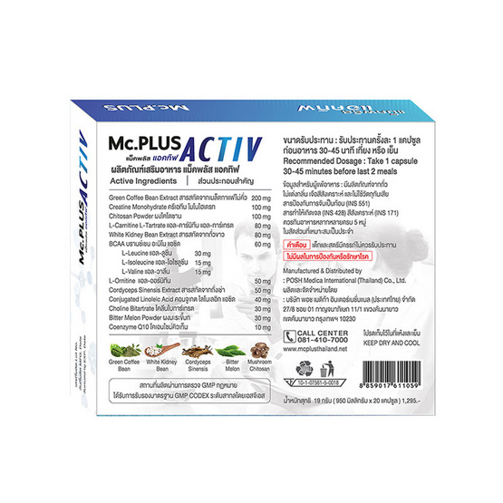 Mc.Plus Activ ผลิตภัณฑ์เสริมอาหารควบคุมน้ำหนัก แม็คพลัส แอคทิฟ บรรจุ 20 เม็ด แพ็ค 3 กล่อง