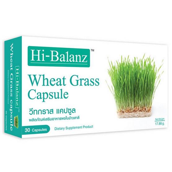 Hi-Balanz Wheat Grass สารสกัดจากใบต้นอ่อนข้าวสาลี อุดมไปด้วย คลอโรฟิลล์ บรรจุ 30 แคปซูล