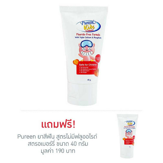 Pureen ยาสีฟัน สูตรไม่มีฟลูออไรด์ สตรอเบอร์รี่ 40 g. ซื้อ 1 แถม 1
