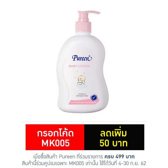 Pureen เบบี้โลชั่น สีชมพู 500 มล
