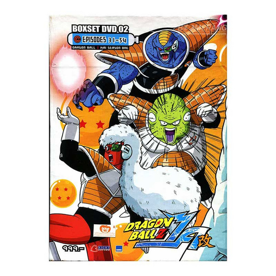 Box set DVD DRAGON BALL Z KAI ภาค1 VOL.8-13 (ชุดที่2)