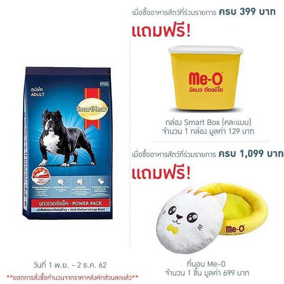 Smart Heart Power Pack อาหารสุนัขโต ขนาด 3 กก.