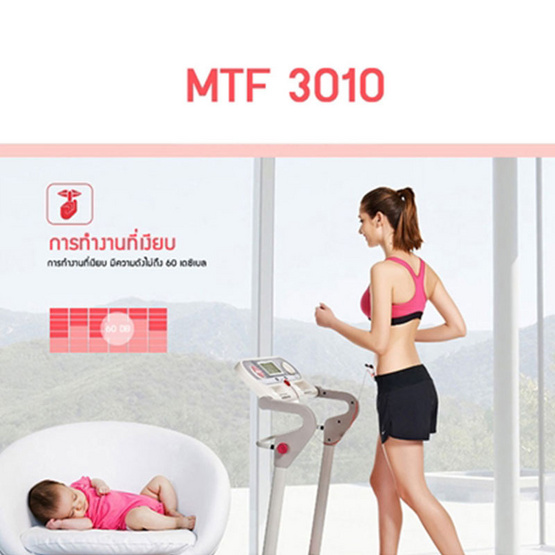 360 Fitness ลู่วิ่งไฟฟ้า รุ่น MTF 3010 ขนาด 1.0HP สีชมพู