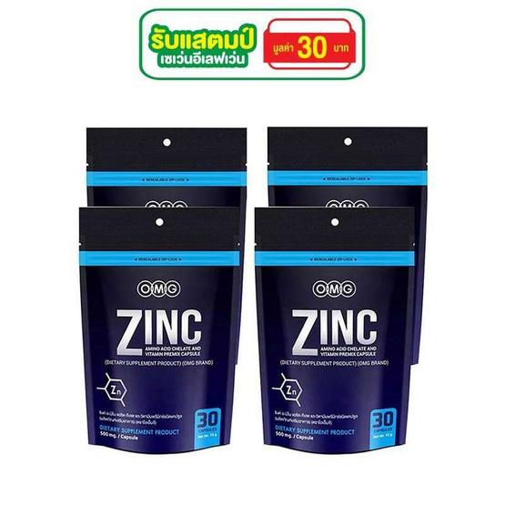 OMG Zinc Amino Acid Chelate And Vitamin Premix แพ็ค 4 รวมบรรจุ 120 แคปซูล