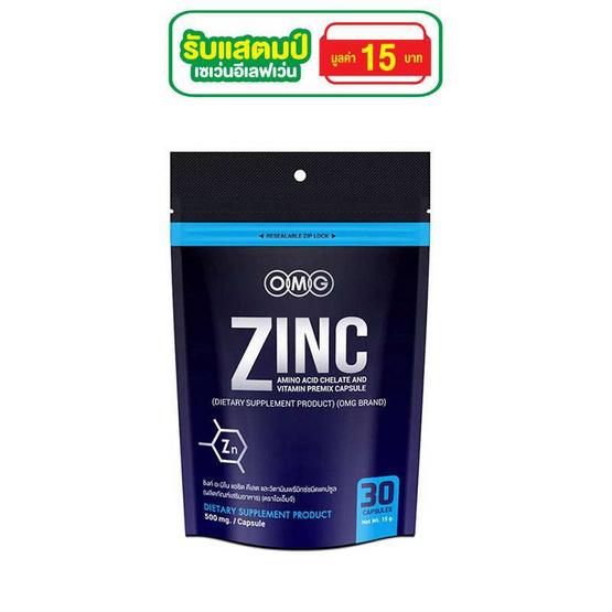 OMG Zinc Amino Acid Chelate And Vitamin Premix (ซิงค์ อะมิโน แอซิด คีเลต และวิตามินพรีมิกซ์) บรรจุ 30 แคปซูล