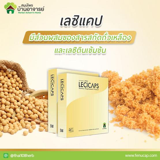LECICAPS ผลิตภัณฑ์ลดการอุดตันท่อน้ำนม