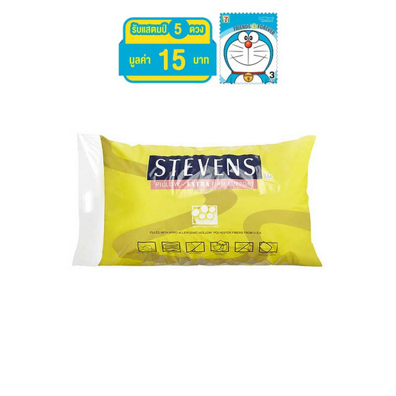 STEVENS หมอนหนุน ST. Extra Firm 19x29
