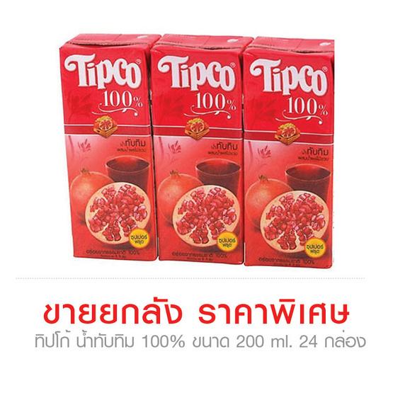 Tipco ทิปโก้ น้ำทับทิม 100%  ขนาด 200 ml. (ขายยกลัง) (24 ชิ้น)