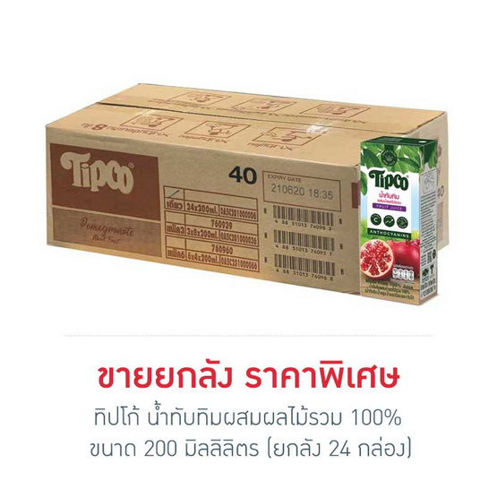 ทิปโก้ น้ำทับทิมผสมผลไม้รวม 100% 200 มิลลิลิตร (ยกลัง 24 กล่อง)