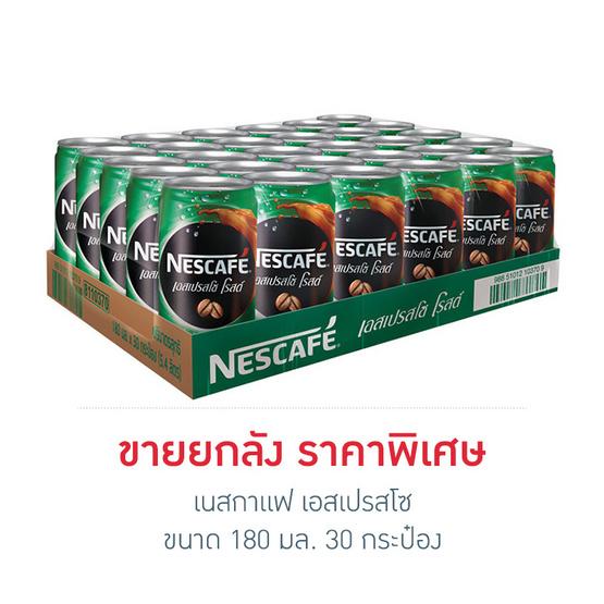 เนสกาแฟ เอสเปรสโซ 180 มล. (แพ็ก 30 กระป๋อง)
