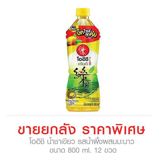 Oishi โออิชิ น้ำชาเขียว รสน้ำผึ้งผสมมะนาว ขนาด 800 ml. (ขายยกลัง) (12 ชิ้น)