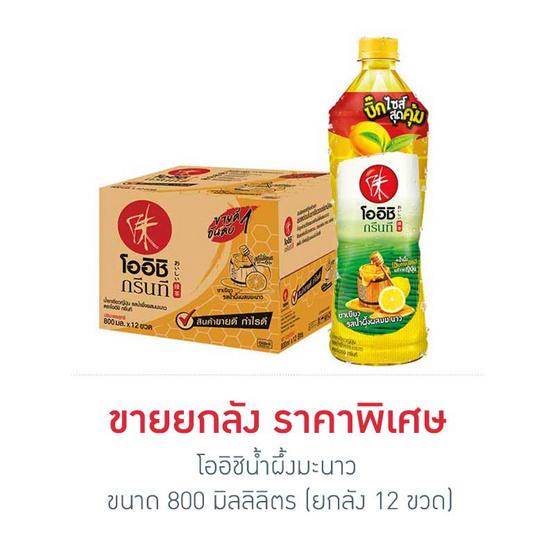 โออิชิกรีนที รสน้ำผึ้งผสมมะนาว 800 มล. (ยกลัง 12 ขวด)