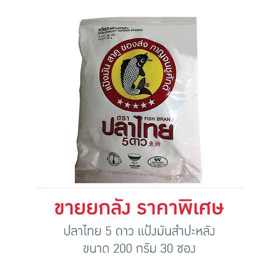 ปลาไทย 5 ดาว แป้งมันสำปะหลัง 200 กรัม (ยกลัง 30 ชิ้น)