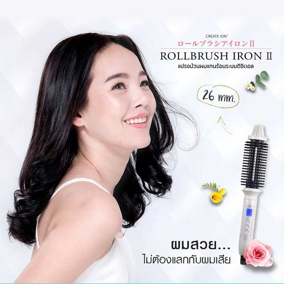 Create Ion Roll Brush Iron II 26 mm.สีขาว  Free! Perfect Clip 2 pcs.