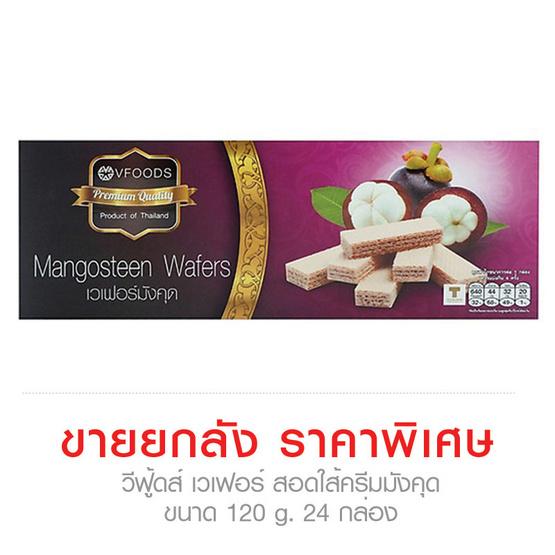V Foods  วีฟู้ดส์ เวเฟอร์ สอดใส้ครีมมังคุด ขนาด 120 g (ขายยกลัง ราคาพิเศษ!!!) (24 กล่อง)