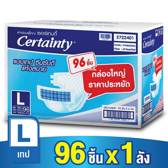 Certainty ผ้าอ้อมผู้ใหญ่แบบเทป Super Save ไซส์ L (1ลัง/96ชิ้น)