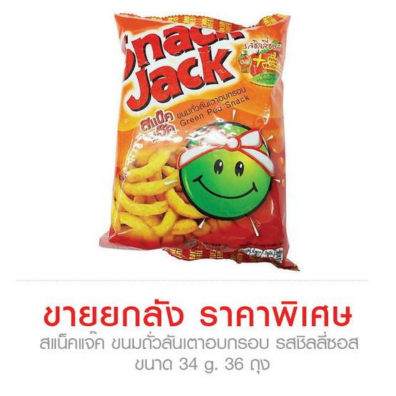 Snack Jack สแน็คแจ๊ค ขนมถั่วลันเตาอบกรอบ รสชิลลี่ซอส ขนาด 34 g. (36 ชิ้น)