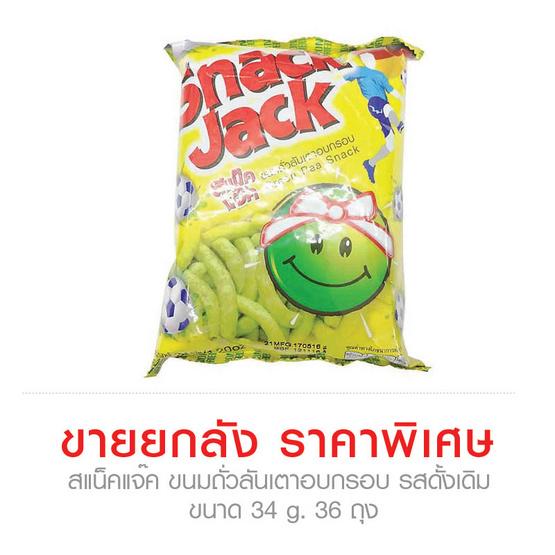 Snack Jack สแน็คแจ๊ค ขนมถั่วลันเตาอบกรอบ รสดั้งเดิม ขนาด 34 g. (36 ชิ้น)