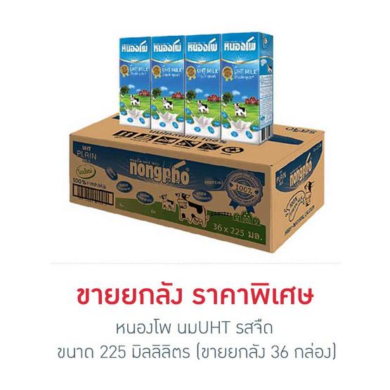 หนองโพ นมUHT รสจืด 225 มล. (ยกลัง 36 กล่อง)