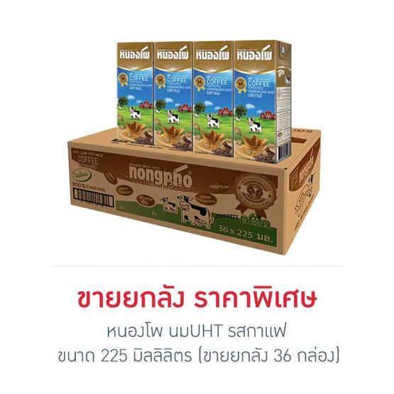 หนองโพ นมUHT รสกาแฟ 225 มล. (ยกลัง 36 กล่อง)