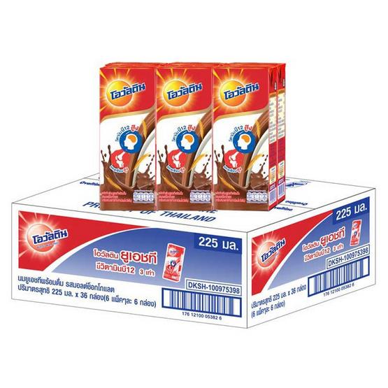 โอวัลติน นมUHT ช็อกโกแลต 225 มล. (ยกลัง 36 กล่อง)