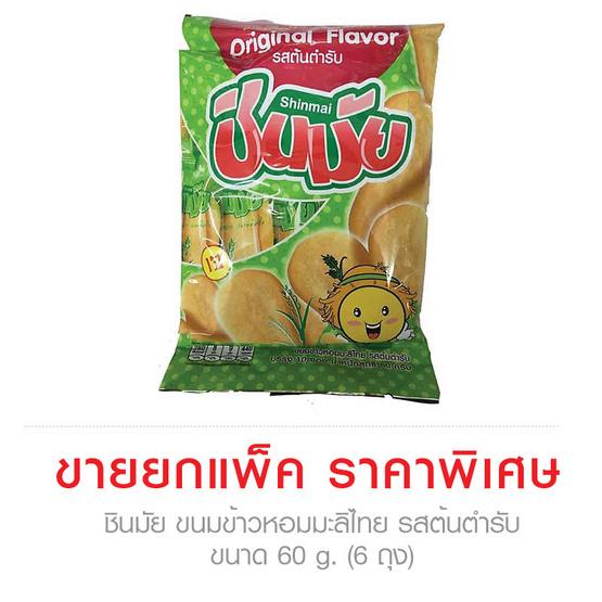 Shinmai ชินมัย ขนมข้าวหอมมะลิไทย รสต้นตำรับ ขนาด 60 g. (6 ชิ้น)