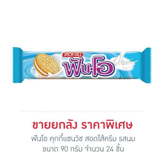 Fun-O ฟันโอ คุกกี้แซนวิช สอดไส้ครีม รสนม ขนาด 90 g. (24 ชิ้น)