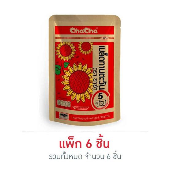 Chacha ชาช่า เมล็ดทานตะวัน 5 รส ขนาด 95 g. (6 ชิ้น)