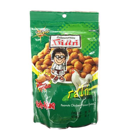 Koh-Kae โก๋แก่ ถั่วลิสงอบกรอบ รสไก่ ซองตั้ง ขนาด 180 g. (6 ชิ้น)