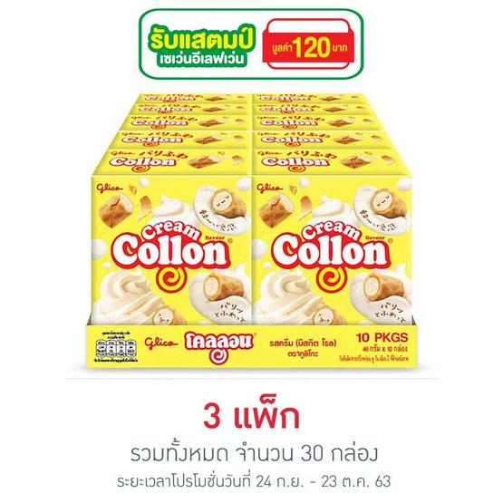 กูลิโกะโคลลอน รสครีม 46 กรัม แพ็ก 10 ชิ้น