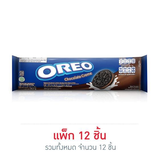 โอรีโอ คุกกี้แซนวิชสอดไส้ครีมช็อคโกแลต 28.5 กรัม (แพ็ก 12 ชิ้น)