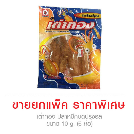 Taotong เต่าทอง ปลาหมึกบดปรุงรส ขนาด 10 g. (6 ชิ้น)