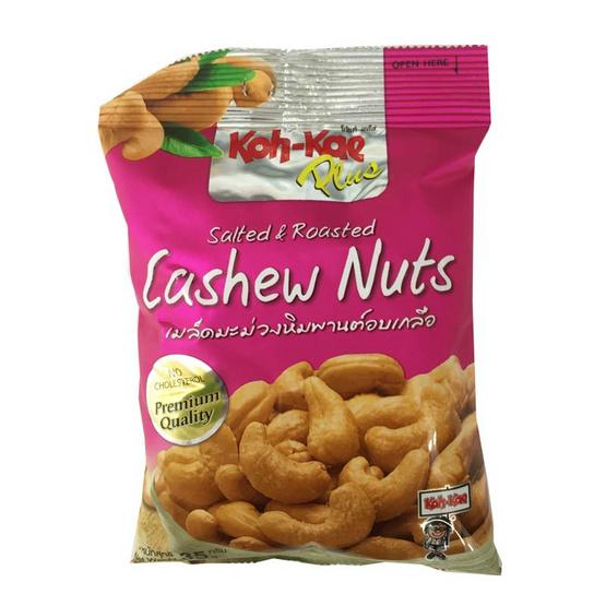 Koh-Kae โก๋แก่ พลัส เมล็ดมะม่วงหิมพานต์ อบเกลือ ขนาด 30 g. (6 ชิ้น)