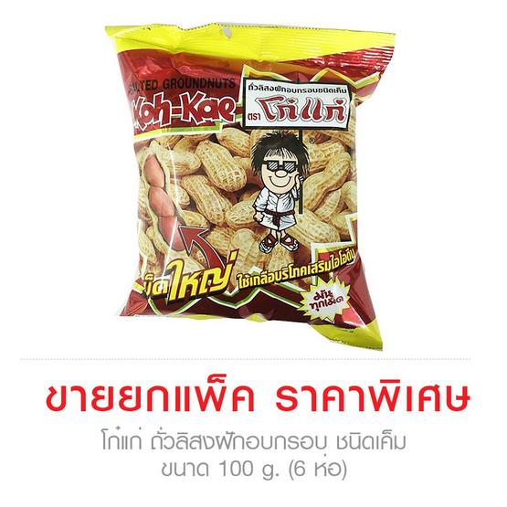 Koh-Kae โก๋แก่ ถั่วลิสงฝักอบกรอบ ชนิดเค็ม ขนาด 100 g. (6 ชิ้น)