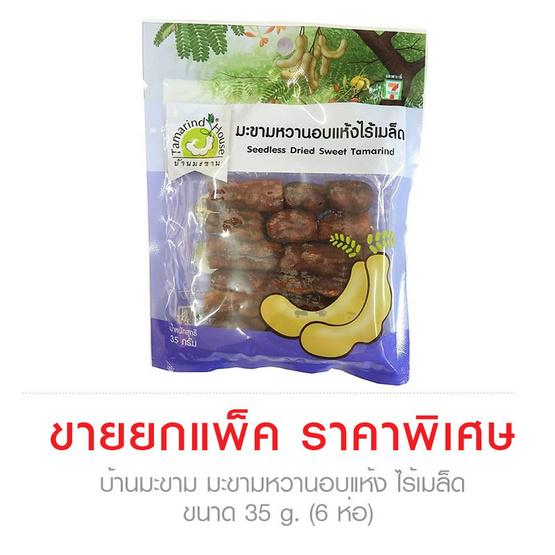 Taramind House บ้านมะขาม มะขามหวานอบแห้ง ไร้เมล็ด ขนาด 35 g. (6 ชิ้น)