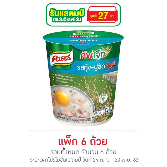 Knorr คนอร์ คัพโจ๊ก โจ๊กกึ่งสำเร็จรูป รสกุ้ง-ปูอัด (ถ้วย) ขนาด 35 g. (6 ชิ้น)