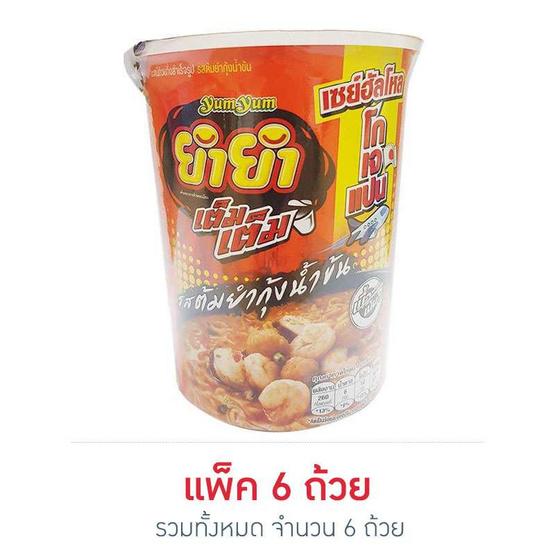 Yum Yum ยำยำ คัพ เต็มเต็ม บะหมี่กึ่งสำเร็จรูป รสต้มยำกุ้งน้ำข้น (ถ้วย) ขนาด 60 g. (6 ชิ้น)
