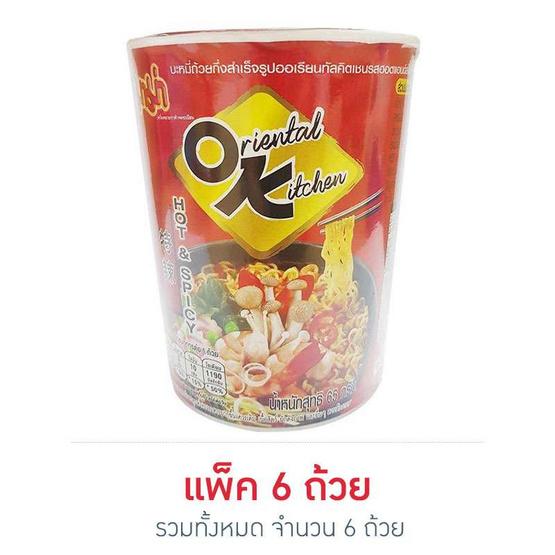 Mama มาม่า ออเรียนทัล คิตเชน บะหมี่ถ้วยกึ่งสำเร็จรูป รสฮอตแอนด์สไปซี่ (ถ้วย) ขนาด 65 g. (6 ชิ้น)