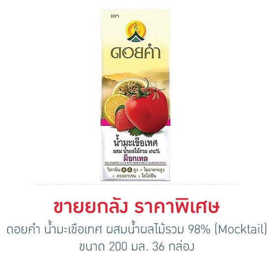 ดอยคำ น้ำมะเขือเทศ ผสมน้ำผลไม้รวม 98% (Mocktail) 200 มล. ขายยกลัง (36 กล่อง)