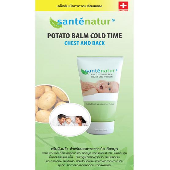 Santenatur ครีม Potato Children 50 ml