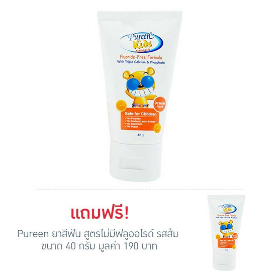Pureen ยาสีฟัน สูตรไม่มีฟลูออไรด์ ส้ม 40 g. ซื้อ 1 แถม 1