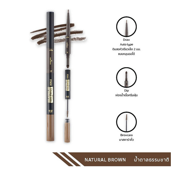 Mee Draw 2Dip Auto Eyebrow Pencil 0.66g. #02 Natural Brown