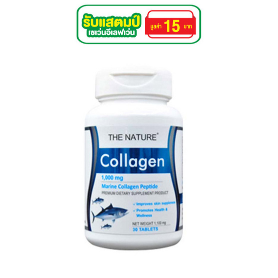The Nature Marine Collagen Peptide คอลลาเจนจากปลาทะเล บรรจุ 30 เม็ด