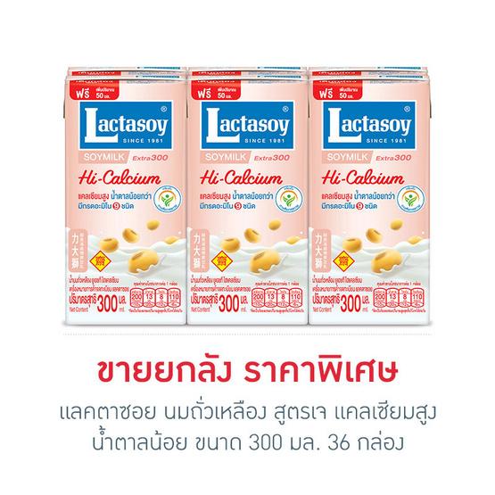 Lactasoy นมถั่วเหลือง UHT สูตรเจ แคลเซียมสูง น้ำตาลน้อย ขนาด 300 มล. (แพ็ก 6) ขายยกลัง (36 กล่อง)