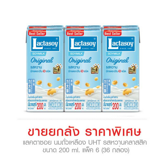 Lactasoy แลคตาซอย นมถั่วเหลือง UHT รส หวาน คลาสสิค ขนาด 200 ml. (Pack 6) ขายยกลัง (36 กล่อง)