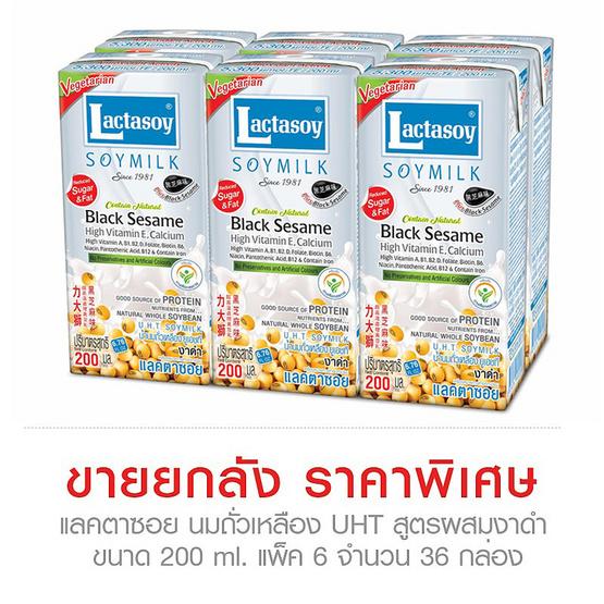 Lactasoy แลคตาซอย นมถั่วเหลือง UHT สูตรผสมงาดำ ขนาด 200 ml. (Pack 6) ขายยกลัง (36 กล่อง)