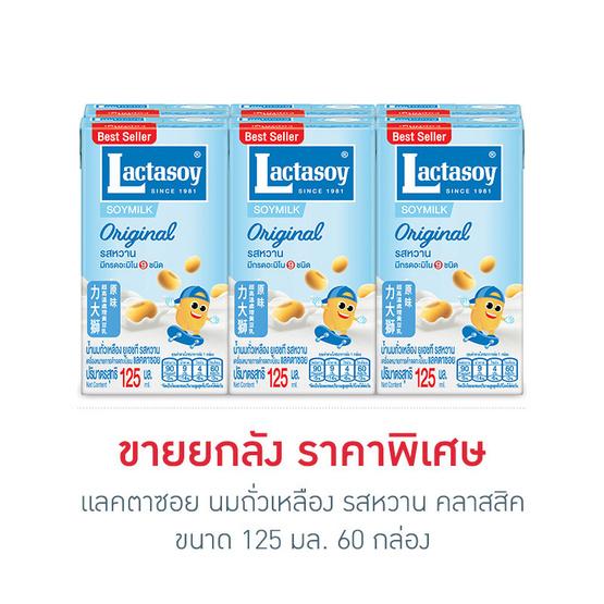 Lactasoy แลคตาซอย นมถั่วเหลือง UHT รส หวาน คลาสสิค ขนาด 125 ml. (Pack 6) ขายยกลัง (60 กล่อง)